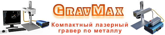 Лазерный Гравер - маркер по металлу волоконный 20 ватт Gravmax LMFВ-01-20